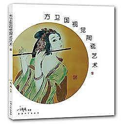 簡體書O城堡【方衛國視覺陶瓷藝術】 9787567112506 上海大學出版社 作者:方衛國 繪著