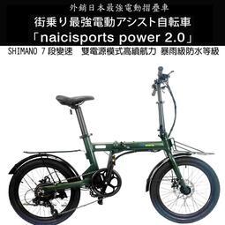 【單車倉庫 外銷日本款】  naicisports  POWER  20吋SHIMANO變速 高防水電動摺疊車