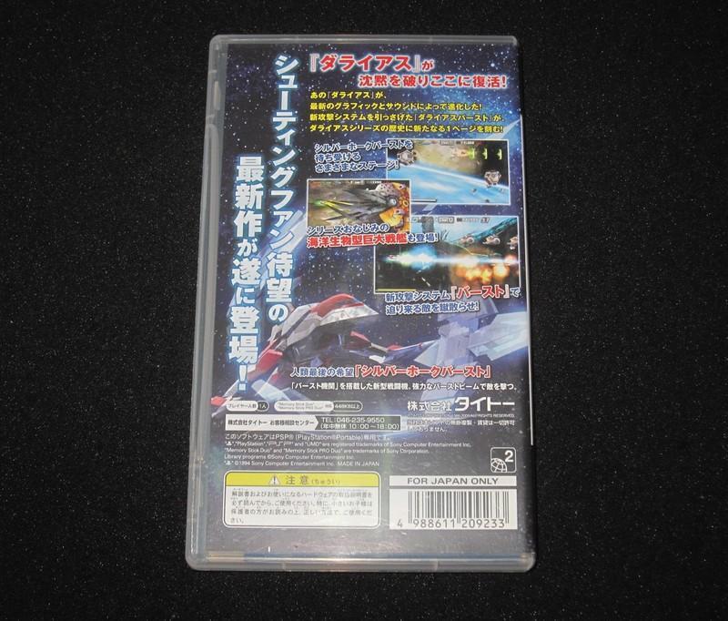 遊戲達人◎PSP原裝日版~DARIUS BURST 太空戰鬥機BURST 日初版 (稀少品) 泰德超精典作品值得收藏^^