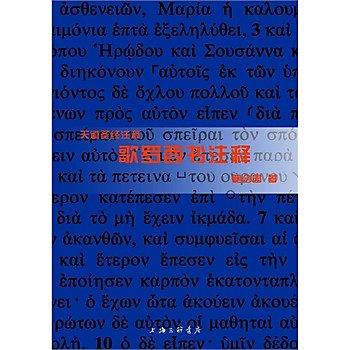 [尋書網] 9787542639196 歌羅西書註釋 /鮑會園(簡體書sim1a)
