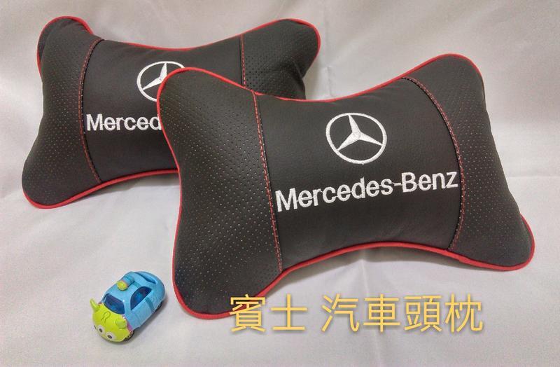賓士 賓士汽車頭枕 BENZ 骨頭枕 刺繡 透氣 高貴優雅 縮緊帶 C-CLASS 休旅車 轎車 A-CLASS 中華
