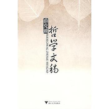[尋書網] 9787308063692 薛克誠哲學文稿 /薛克誠  著(簡體書sim1a)
