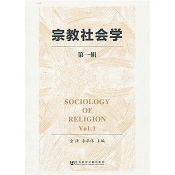 [尋書網] 9787509747056 宗教社會學(第一輯)(簡體書sim1a)