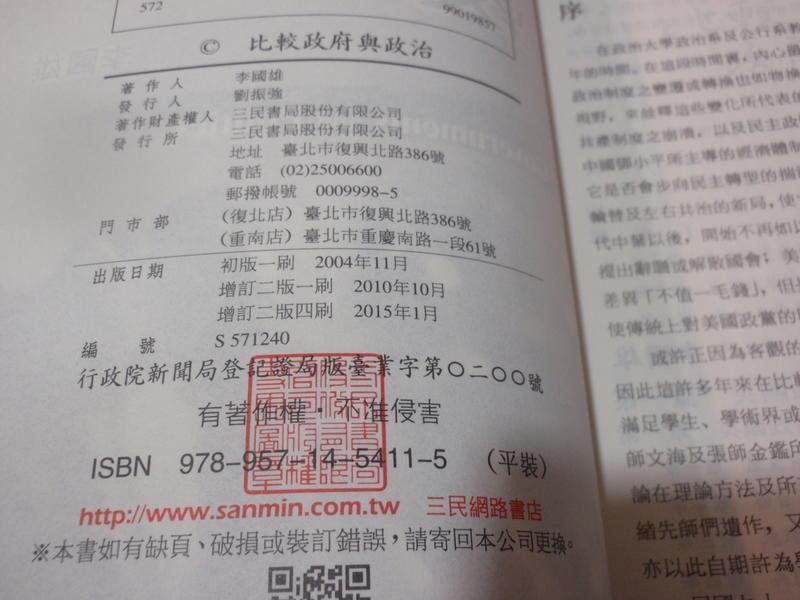 海王子二手書//比較政府與政治 增訂二版 李國雄 三民--BI5