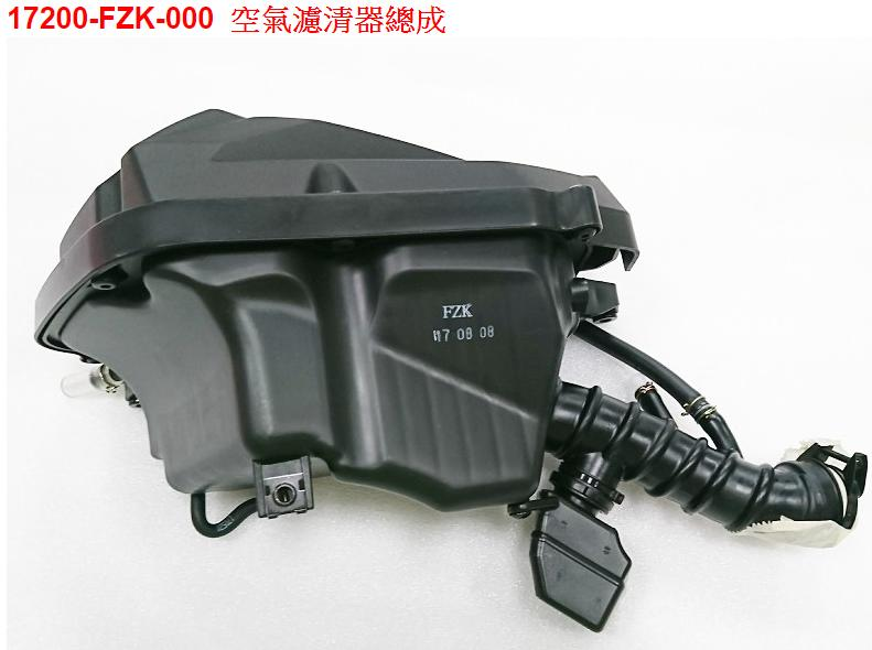 【THE ONE MOTOR】JET S 125 ABS	FK12V7Z2	17200-FZK-000	空氣濾清器總成