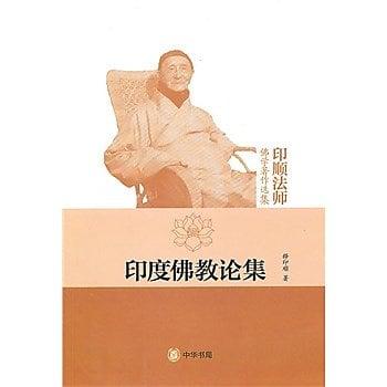 [尋書網] 9787101070415 印度佛教論集--印順法師佛學著作選集(簡體書sim1a)
