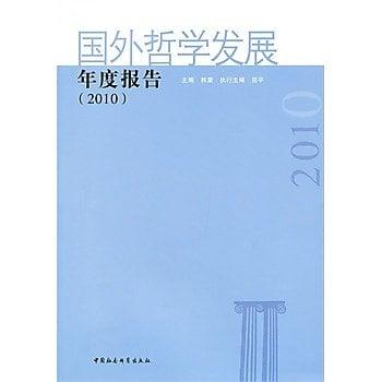 [尋書網] 9787516115015 年度報告(2010) /韓震 等主編(簡體書sim1a)