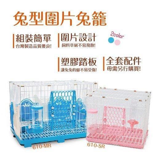 皇冠 ACEPET 愛兔樂園 兔籠 天竺鼠籠 小動物飼養籠 室內籠#610-SR(S)美觀大方 2,000元