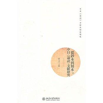 [尋書網] 9787301226469 從鈔本到刻本:中日《論語》文獻研究(從日本所(簡體書sim1a)