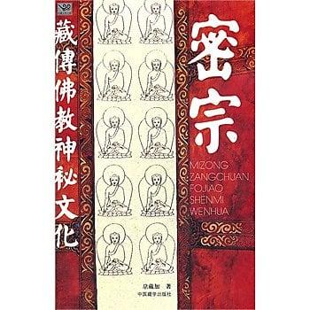 [尋書網] 9787802534483 密宗—藏傳佛教神秘文化 /尕藏加(簡體書sim1a)
