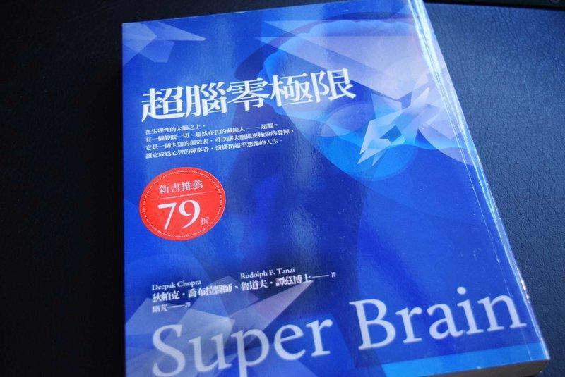 〔設計二手書〕《超腦零極限》ISBN:986636285X│狄帕克.喬布拉