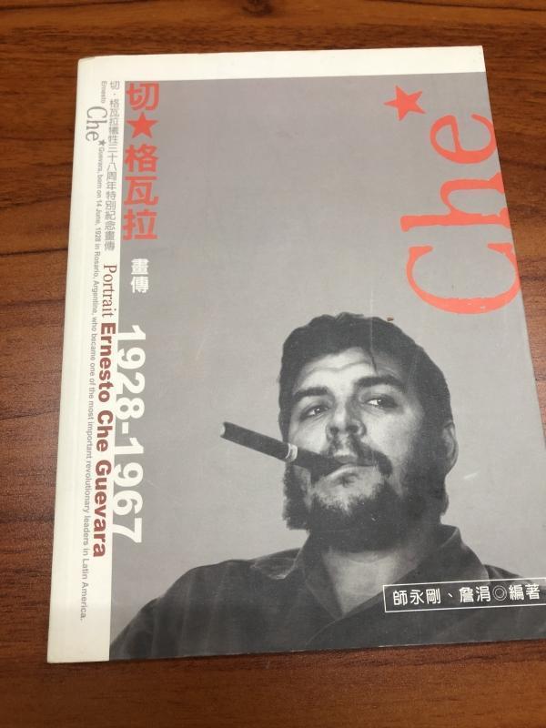 白鷺鷥書院(二手書) 切格瓦拉畫傳 師永剛著  聯經出版 2005年L