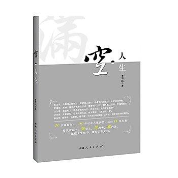 [尋書網] 9787223037532 空•人生 /李華民(簡體書sim1a)