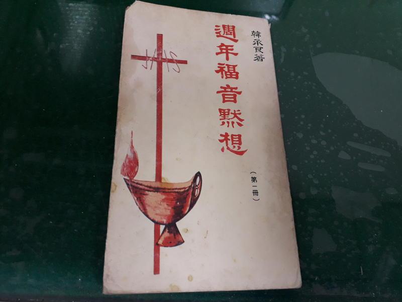 《週年福音默想 第一冊》韓承良 思高聖經學會 微泛黃 無劃記38W
