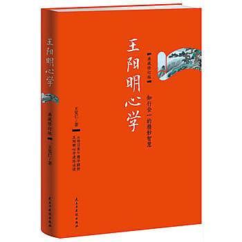 [尋書網] 9787513906708 王陽明心學:典藏修訂版 /王覺仁 著(簡體書sim1a)