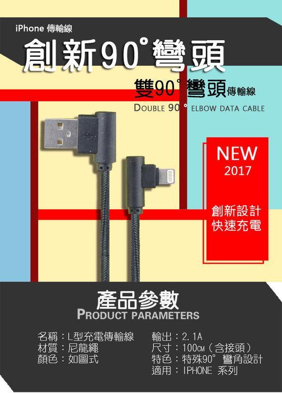 原219 快充2.1A 90度接頭傳輸線 IPHONE 8 7plus/TYPE-C /MICRO 安卓 快速充電傳輸線