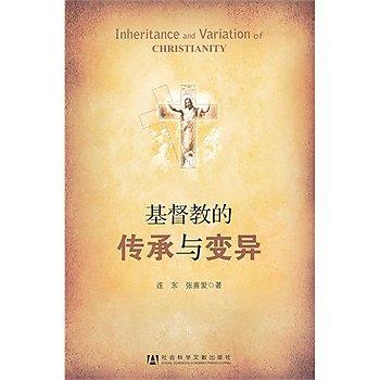 [尋書網] 9787509734377 基督教的傳承與變異 /連東(簡體書sim1a)