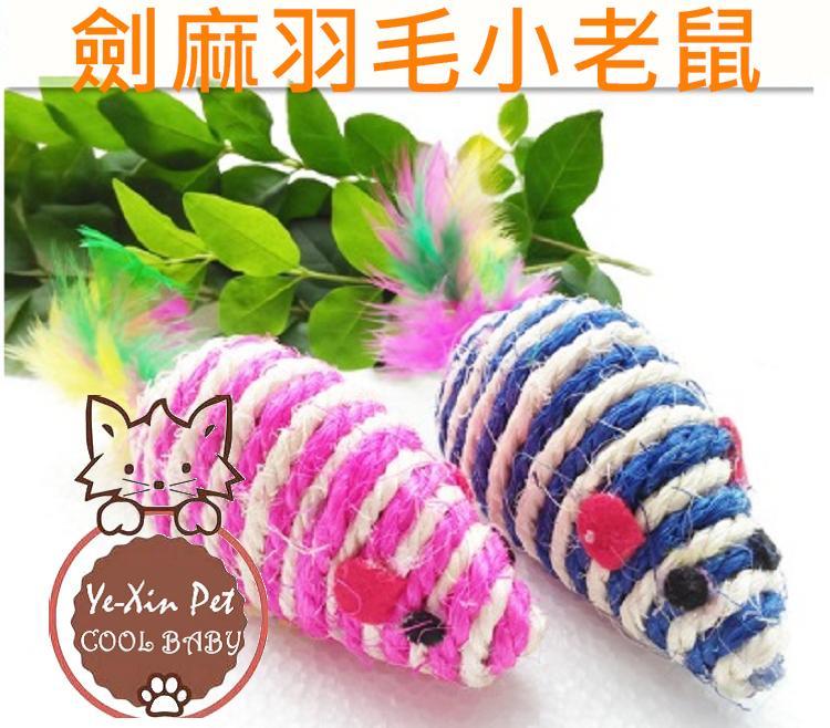 【16018】劍麻羽毛小老鼠 寵物貓玩具可愛劍麻小老鼠帶彩色羽毛尾巴劍麻貓抓板(憶馨)