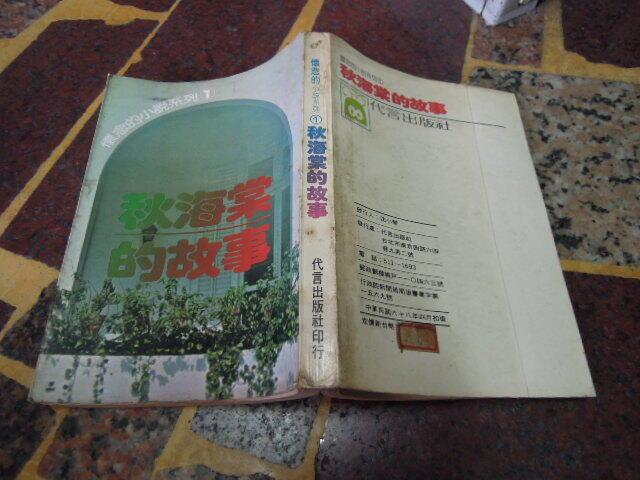 (知2B5)  代言出版社  秋海棠的故事