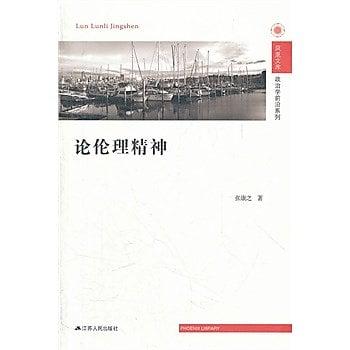 [尋書網] 9787214081643 論倫理精神 鳳凰文庫 /張康之(簡體書sim1a)