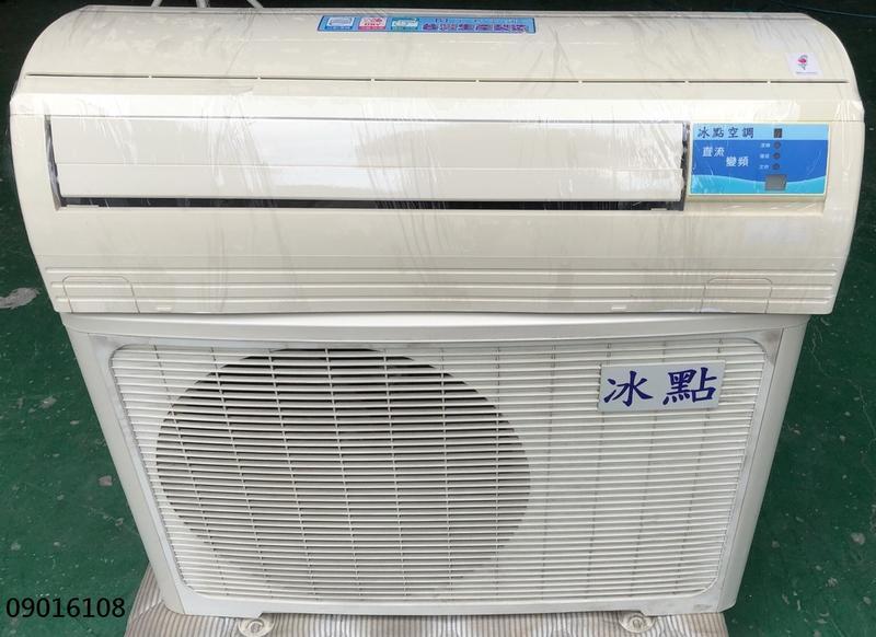 【弘旺二手家具生活館】二手/中古 冰點直流變頻分離式冷氣 冰箱 洗衣機 液晶電視 音響-各式新舊/二手家具 生活家電買賣