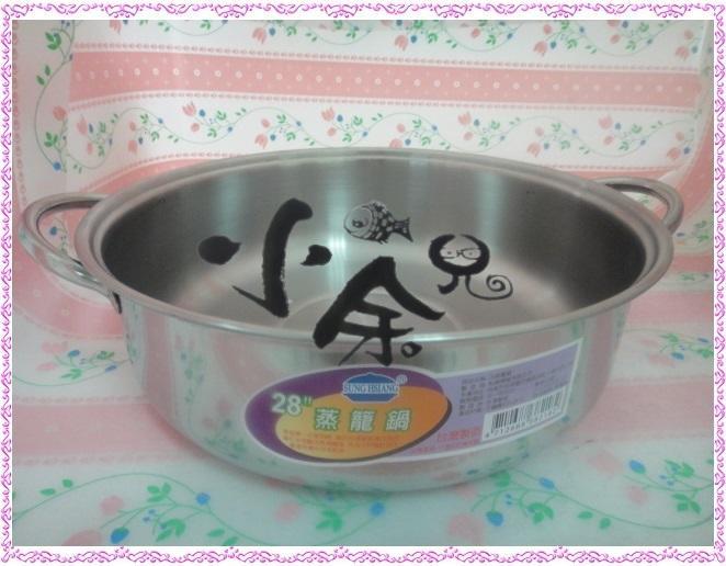 [小余兒生活百貨]430#28cm蒸籠鍋
