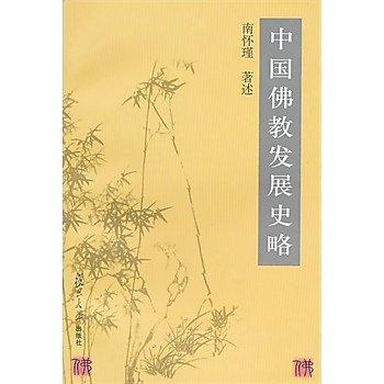 [尋書網] 9787309017069 中國佛教發展史略 /南懷瑾(簡體書sim1a)