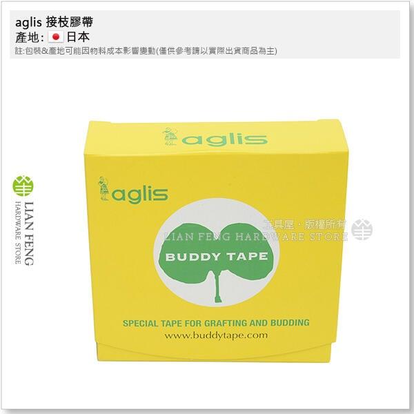 【工具屋】*含稅* aglis 接枝膠帶 30mm × 60M 石蠟膜 接枝膠布 嫁接膠帶 園藝 Buddy tape