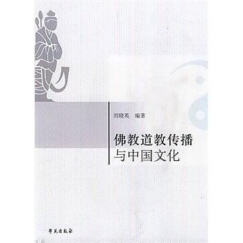 [尋書網] 9787507739954 佛教道教傳播與中國文化 /劉曉英 編著(簡體書sim1a)