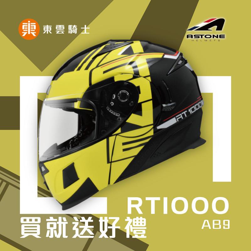 ASTONE 安全帽|東雲騎士|RT1000 AB9(黑黃) 可掀式安全帽 可樂帽 眼鏡溝 耳機孔 汽水帽 內墨片