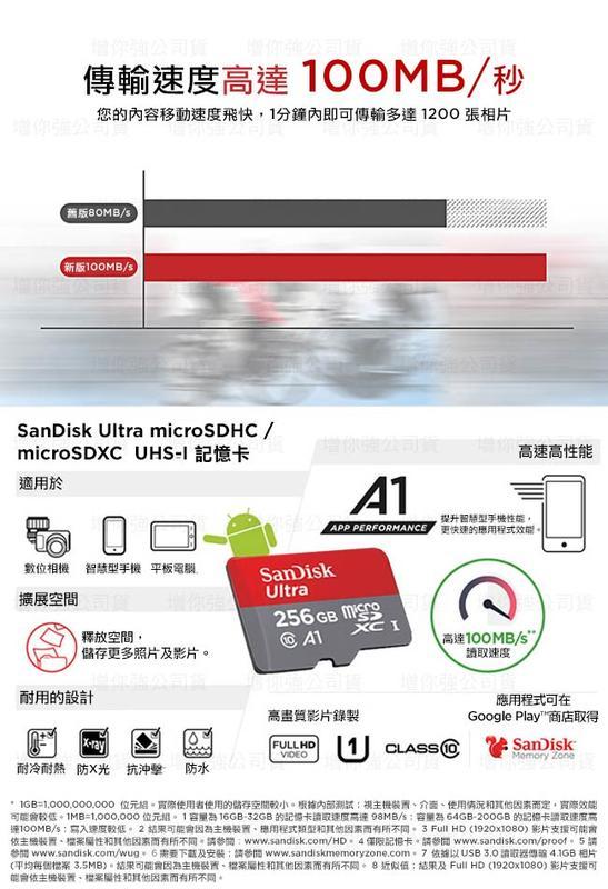 『亂賣館』★全新現貨★ SanDisk A1 Ultra UHS-I U1 microSDXC記憶卡 無轉卡 多容量選擇