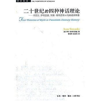 [尋書網] 9787108040329 二十世紀的四種神話理論 /斯特倫斯基(簡體書sim1a)