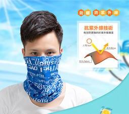 頭巾 + 袖套 360° 極度防曬 防曬袖套 百變頭巾 排汗頭巾 頭巾 防曬頭巾 魔術頭