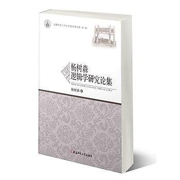 [尋書網] 9787567626751 楊樹森邏輯學研究論集 /楊樹森 著(簡體書sim1a)