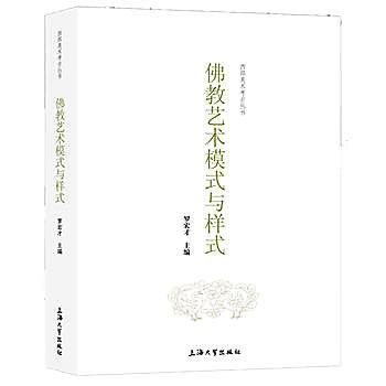 [尋書網] 9787567126473 佛教藝術模式與樣式 /羅宏才(簡體書sim1a)