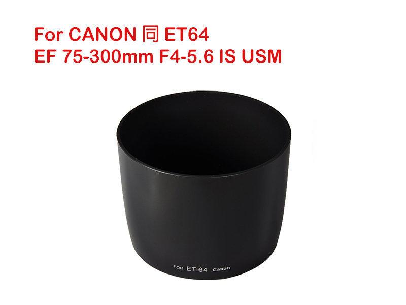 【eYe攝影】Canon 專用 可反扣遮光罩 ET-64 ET64 太陽罩遮光罩 EF75-300mm F4-5.6 IS USM 鏡頭遮光罩