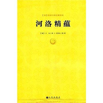 [尋書網] 9787510809507 河洛精蘊 /江永(簡體書sim1a)