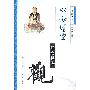 [尋書網] 9787801237354 心如晴空:佛教禪修觀 /明奘法師(簡體書sim1a)