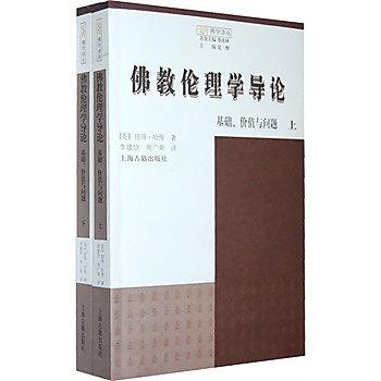 [尋書網] 9787532561056 佛教倫理學導論:基礎、價值與問題      (簡體書sim1a)