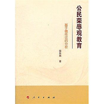 [尋書網] 9787010104102 公民榮辱觀教育(L) /寇東亮 著(簡體書sim1a)