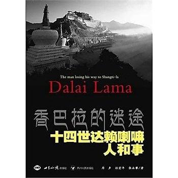 [尋書網] 9787501240661 香巴拉的迷途:十四世達賴喇嘛人和事<span(簡體書sim1a)