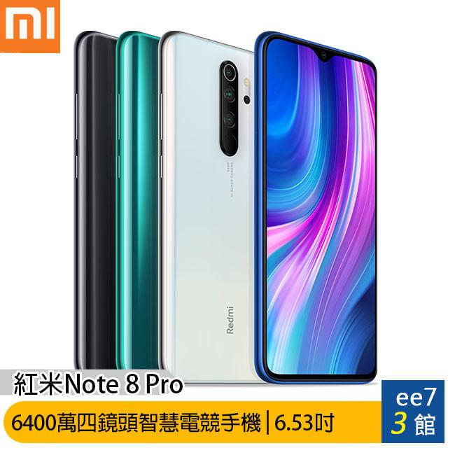 《含稅公司貨》紅米 Note 8 Pro (6G/64G) 6.53吋智慧電競手機 [ee7-3]