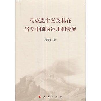 [尋書網] 9787010172262 馬克思主義及其在當今中國的運用和發展(簡體書sim1a)
