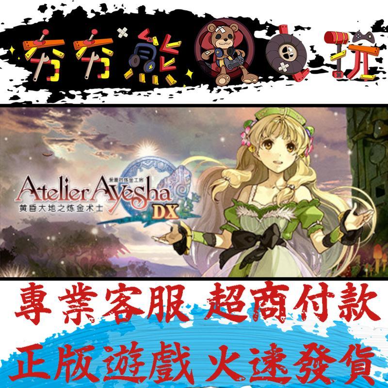 【夯夯熊電玩】PC 愛夏的鍊金工房 ~黃昏大地之鍊金術士~ DX Atelier Ayesha: Steam版(數位版)