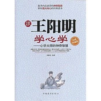 [尋書網] 9787511336736 跟王陽明學新學:心學大師的神奇智慧(簡體書sim1a)