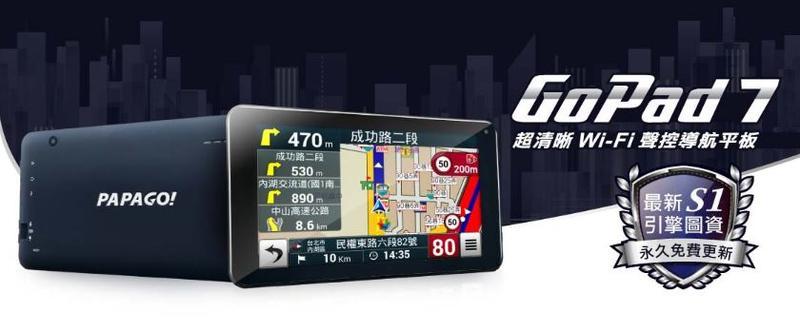 [百威電子] 免運 贈記憶卡 PAPAGO! GoPad 7 Wi-Fi 聲控 導航 平板 GPS 7吋
