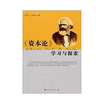 [尋書網] 9787010107875 《資本論》學習與探索(J)(簡體書sim1a)