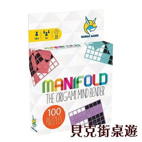 【貝克街桌遊】 黑白摺學 Manifold 正版桌遊 單人就能玩的摺紙解謎遊戲