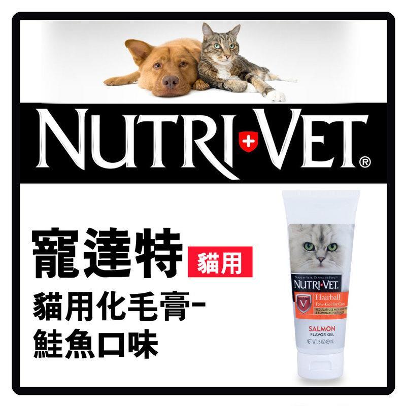 【力奇】寵達特 貓用化毛膏-鮭魚口味3oz(89ml) -350元 >可超取 (E002A01)