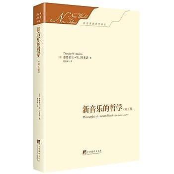 [尋書網] 9787511732804 新音樂的哲學:第五版(新世界新思想譯叢)(簡體書sim1a)